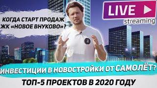 Стоит ли инвестировать в новостройки Москвы от Самолет/ Инвестиции в проекты 2020 / ЖК Новое Внуково