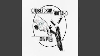 Обрез (feat. Ноггано)