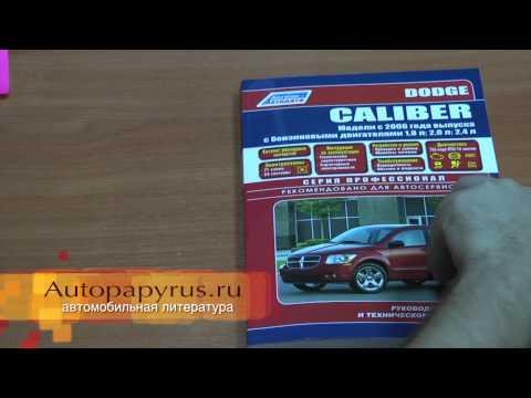 Видео Книги по ремонту и эксплуатации автомобилей