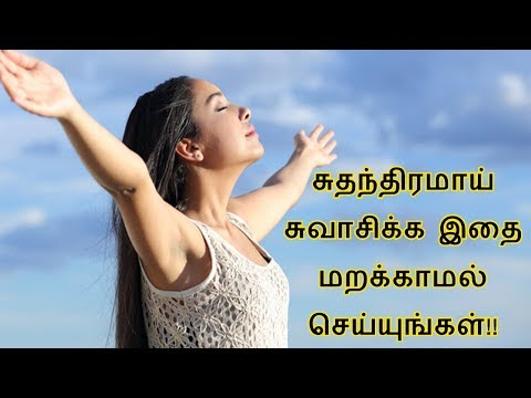 Breathing Problem - Tamil Ayurvedic Health Tips Home Remedies in Tamil