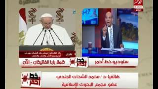 الجندي: زيارة بابا الفاتيكان رسالتها 'الأديان لا تعرف إلا السلام' .. فيديو