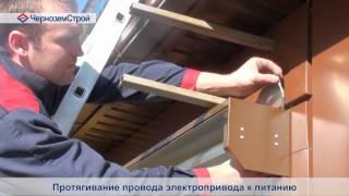 Монтаж рольставней, компания «ЧерноземСтрой»(, 2012-09-17T12:43:44.000Z)