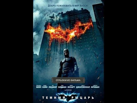 Финальный отрывок, Бэтмен берёт всю вину на себя (Тёмный Рыцарь/The Dark Knight)2008