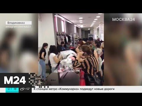 Покупатели устроили давку в ТЦ во Владикавказе из-за скидок - Москва 24