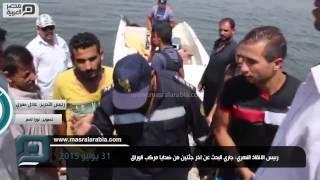 بالفيديو|الإنقاذ النهري: الضفادع البشرية وصلت للمنوفية بحثا عن ضحايا الوراق