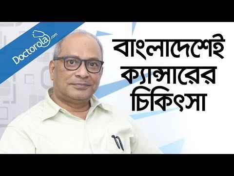 ক্যান্সারের লক্ষণ-Cancer Treatment in Bangladesh Bangla-health tips bangla language
