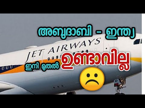 Abudhabi-India Jet airways service cancelled in malayalam. Abudhabi -India jet airways service.