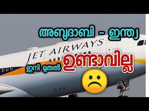 Abudhabi-India Jet airways service cancelled in malayalam. Abudhabi -India jet airways service.