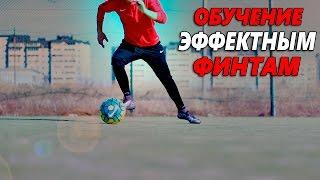 ОБЫГРЫВАЙ ЭФФЕКТНО  Learning impressive tricks
