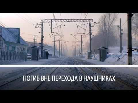 Смерть под колесами поезда в центре города