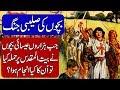 Story of Children's Crusade in Hindi & Urdu