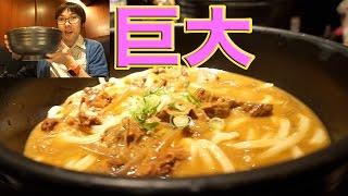 【メガうどん】巨大牛すじうどんを大食い!【つるとんたん】 thumbnail