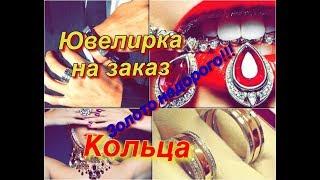 Где купить ЗОЛОТО. Обручальные кольца и ювелирка на заказ дешево. GOLD MOSCOW.(, 2017-11-25T14:38:32.000Z)