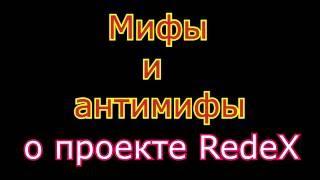 Мифы и антимифы о проекте RedeX