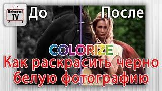 Как превратить черно-белую фотографию в цветную в 2 клика , без фотошопа(Link - http://demos.algorithmia.com/colorize-photos/ Добрый день, сегодня мы покажем самый простой способ как раскрасить черно..., 2016-08-13T18:01:37.000Z)