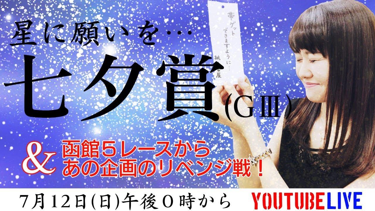 【生配信】大荒れ期待!「七夕賞2020」を生配信!&more!