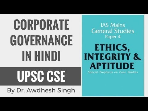 Corporate Governance In Hindi - Ethics, Integrity & Attitude for CSE By Dr. Awdhesh Singh