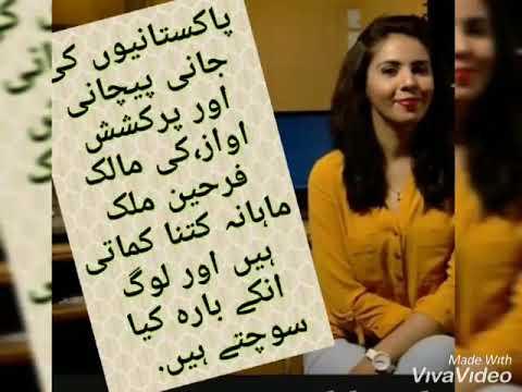 Farheen Malick Pakistan Ki Khobsorat Awaz, Aaiey Apko Insey Milwayn