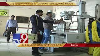 Huge scam exposed in AP medical corporation || Visakhapatnam || TV9
