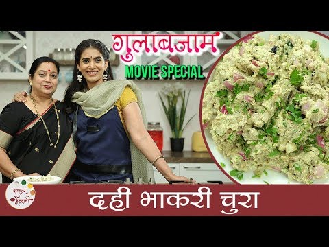 Dahi Bhakri Chura Recipe In Marathi | Gulabjaam Movie Special | Sonali Kulkarni | Siddarth Chandekar