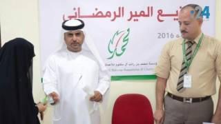 رمضان في الإمارات   أهم المبادرات الإنسانية والخيرية