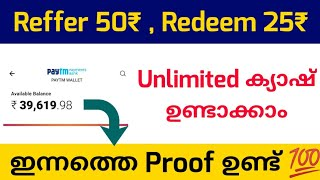 Reffer 50₹ , Redeem 25₹ | Best Money earning Application malayalam 2020 |free Paytm cash, Daily cash