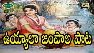 Uyyala Jampala song l Sannai Melam l Subhakaryalu Music l Musichouse27