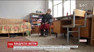 Переселенців з інвалідністю намагаються виселити з покинутої будівлі інтернату