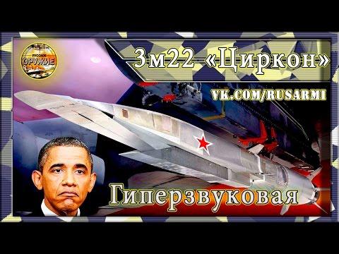 """Циркон"" - гиперзвуковая крылатая ракета 3м22. Характеристики."