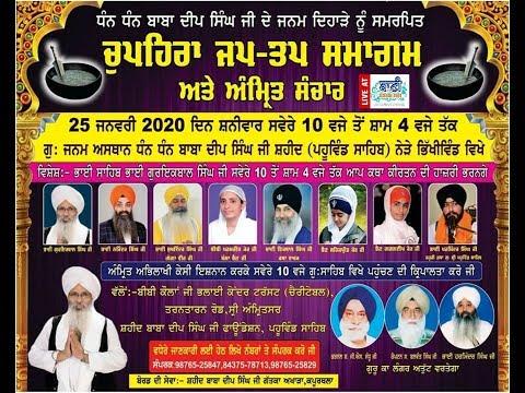 Live-Now-Gurmat-Kirtan-Samagam-From-G-Pahuwind-Sahib-Punjab-25-Jan-2020