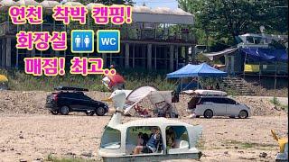 연천유원지  연천 한탄강관광지  연천차박