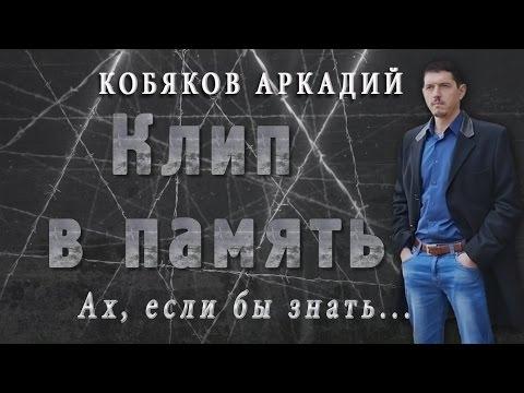 АРКАДИЙ КОБЯКОВ, ЧТО С НИМ СЛУЧИЛОСЬ: Аркадий Кобяков