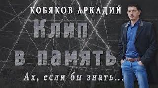 Download Аркадий Кобяков -  Ах, если бы знать...( Клип в память) HD Mp3 and Videos