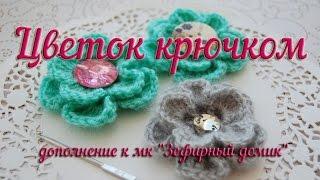 МК цветочек крючком (для начинающих)(Заказать мастер-класс