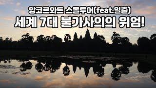 #26 캄보디아 씨엠립 앙코르와트 스몰투어 가즈아!!(…