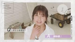 with9月号の表紙にAAAが登場!! 12Pの大特集に卓上カレンダー付きと...