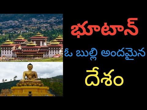 భూటాన్ ఓ బుల్లి దేశం!Bhutan is a small country!Atlas Telugu!
