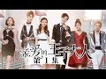 《亲爱的王子大人》第1集 姜昊为拍摄赴冲绳 小桃意外成小助理 | Caravan中文剧场