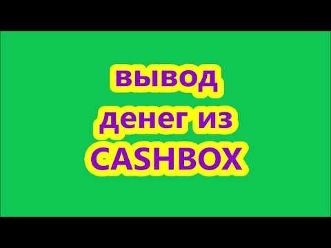 МОЙ ЗАРАБОТОК БЕЗ ВЛОЖЕНИЙ В CASHBOX