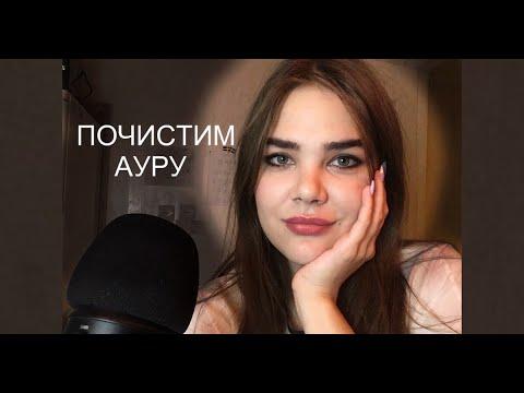 Лучшая Чистка Ауры - Рейки АСМР/ Best Plucking Bad Energy - Reiki ASMR