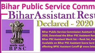 BPSC Assistant Final Result 2020 Announced with Answer Keys, Check @bpsc.bih.nic.