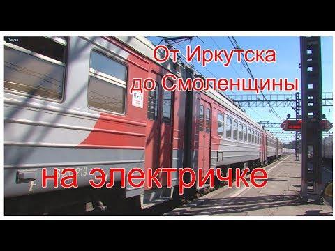 От Иркутска до Смоленщины на электричке