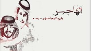 الهاجس || كلمات: سليمان بن عطالله ، اداء: عبدالعزيز العليوي