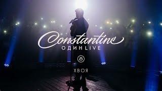 Constantine - Хвоя [Один Live]