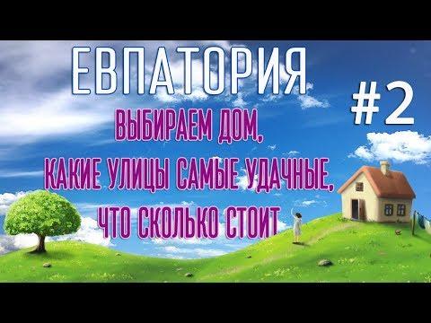 Знакомства в городе Евпатория. Сайт знакомств в Евпатории.