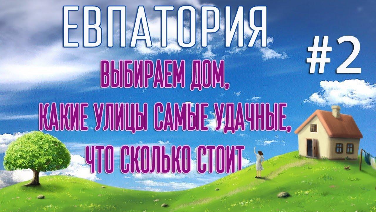 Крым Евпатория, где снимать жилье, что почем)))) Crimea Evpatoria 2017 Russian tourism