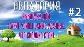 видео Снять жилье в Крыму 2017 недорого. Частный сектор без посредников