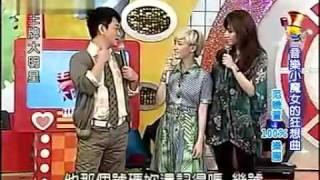 2009/08/11 王牌大明星 音樂小魔女的狂想曲 范曉萱 100%樂團