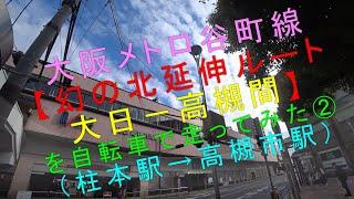 大阪メトロ谷町線幻の北延伸ルート【大日-高槻間を自転車で走ってみた②(柱本駅→高槻市駅)】