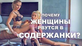 Почему Женщины Рвутся Стать СОДЕРЖАНКАМИ? Но Стыдятся Быть Проститутками? Причины Проституции.